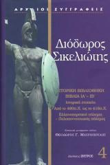 Διόδωρος Σικελιώτης βιβλία ΙΑ΄, ΙΒ΄