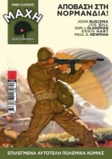 Combat Illustrated - Μάχη Εικονογραφημένη: Τόμος 1ος, Απόβαση στη Νορμανδία!