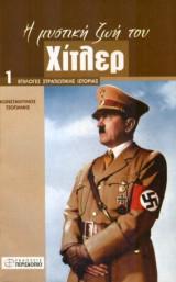 Η Μυστική Ζωή του Χίτλερ