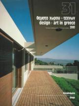 Θέματα χώρου και τεχνών, τέυχος 31, 2000