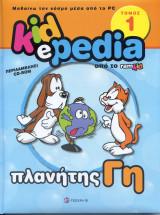 Kidepedia: Πλανήτης Γη