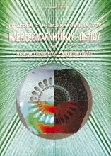 Εισαγωγή στη βασική θεωρία του ηλεκτρομαγνητικού πεδίου