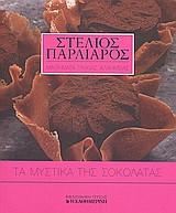 Τα μυστικά της σοκολάτας