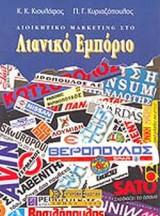 ΔΙΟΙΚΗΤΙΚΟ MARKETING ΣΤΟ ΛΙΑΝΙΚΟ ΕΜΠΟΡΙΟ