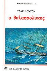 Ο θαλασσόλυκος