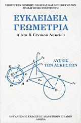 Ευκλείδεια Γεωμετρία Α΄και Β΄ Γενικού Λυκείου - Λύσεις των ασήσεων