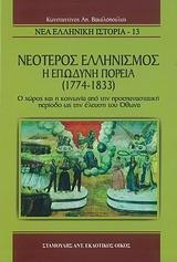 Νεότερος ελληνισμός, η επώδυνη πορεία (1774 -1833)