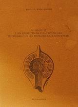 Οι Δενδρίτες στην προχριστιανική και χριστιανική ιστορικοφιλολογική παράδοση και εικονογραφία