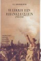 Η εποχή των επαναστάσεων 1789-1848