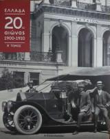 Ένας αιώνας γεμάτος Ελλάδα 1900-1910 Β