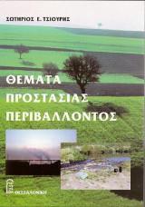 Θέματα Προστασίας Περιβάλλοντος