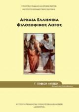 Αρχαία Ελληνικά Φιλοσοφικός Λόγος Γ' Λυκείου-Ανθρωπιστικών Σπουδών 22-0161