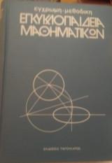 Έγχρωμη μεθοδική εγκυκλοπαίδεια Μαθηματικών (Β' τόμος)