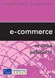 e-commerce σε απλά μαθήματα