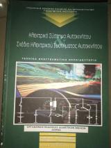 Ηλεκτρικό σύστημα αυτοκίνητου& σχέδιο ηλεκτρικου συστήματος αυτοκίνητου