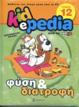 Kidepedia: Φύση & διατροφή