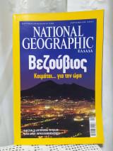 National Geographic Σεπτέμβριος 2007