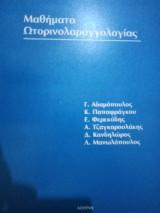 Μαθήματα Ωτορινολαρυγγολογίας