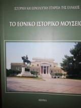 Το Εθνικό Ιστορικό Μουσείο