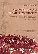 """""""Ελεύθερη Ελλάδα"""", """"Η φωνή της αλήθειας"""""""