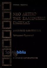 Νέο λεξικό της Ελληνικής γλώσσας. Δημοτικής-καθαρεύουσας. Ορθογραφικό-ερμηνευτικό τόμοι 4