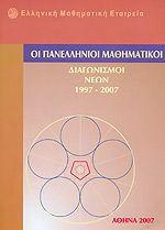 Οι πανελλήνιοι μαθηματικοί διαγωνισμοί νέων 1997-2011