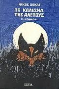 Το κάλεσμα της αλεπούς