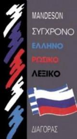 Σύγχρονο Ελληνορωσικό λεξικό