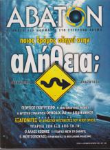 Άβατον, τεύχος 4, Σεπτέμβριος - Οκτώβριος 1999