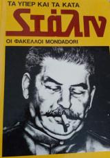 Tα υπέρ και τα κατά Στάλιν
