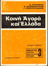 Κοινή αγορά και Ελλάδα