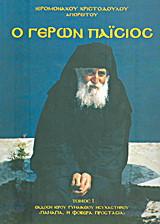 Ο γέρων Παΐσιος (Εζνεπίδης)