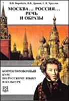 Москва-- Россия-- речь и образы