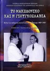 Το μακεδονικό και η Γιουγκοσλαβία
