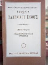 Ιστορία του Ελληνικού Έθνους: Πελοποννησιακός Πόλεμος - Τόμος 4