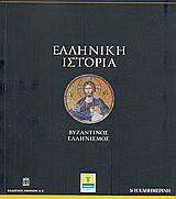 Ελληνική Ιστορία: Βυζαντινός ελληνισμός