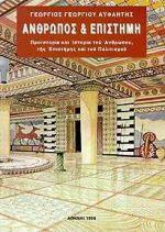 Άνθρωπος και Επιστήμη - Προϊστορία και Ιστορία του Ανθρώπου, της Επιστήμης και του Πολιτισμού - Α΄ ΤΟΜΟΣ