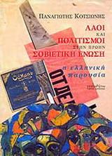 Λαοί και πολιτισμοί στην πρώην Σοβιετική Ένωση
