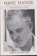 Οδός Πανός, τεύχος 39, Νοέμβριος - Δεκέμβριος 1988, Αφιέρωμα στον Κώστα Ταχτσή