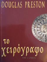 Το χειρόγραφο (the codex)