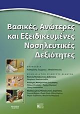 Βασικές, ανώτερες και εξειδικευμένες νοσηλευτικές δεξιότητες