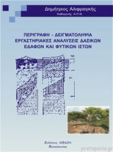 Περιγραφή-δειγματοληψία-αναλύσεις δασικών εδαφών και φυτικών ιστών