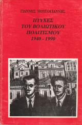 Πτυχές του Βολιώτικου πολιτισμού (1940-1990)