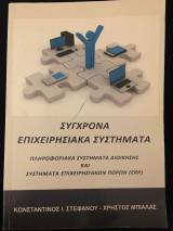 Σύγχρονα επιχειρησιακά συστήματα
