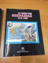 Το έπος της Μικρασίας 1919 - 1922