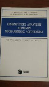 Ερμηνευτικές Αναλύσεις Κειμένων Νεοελληνικής Λογοτεχνίας : μέρος Α'