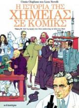 Η ιστορία της χημείας σε κόμικς (Τόμος B)