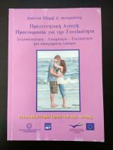 Προγεννητική Αγωγή: Προετοιμασία για την Γονεϊκότητα