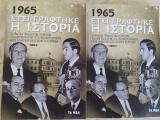 1965 Έτσι γράφτηκε η ιστορία