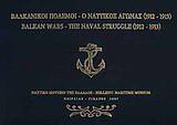 Βαλκανικοί πόλεμοι: Ο ναυτικός αγώνας 1912-1913